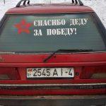 """Pasieniečiai į Lietuvą neįleido sovietine simbolika """"papuošto"""" automobilio"""